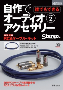 mook_jisaku02_cover