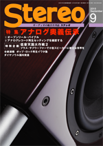 stereo_2015_9gatu_0803