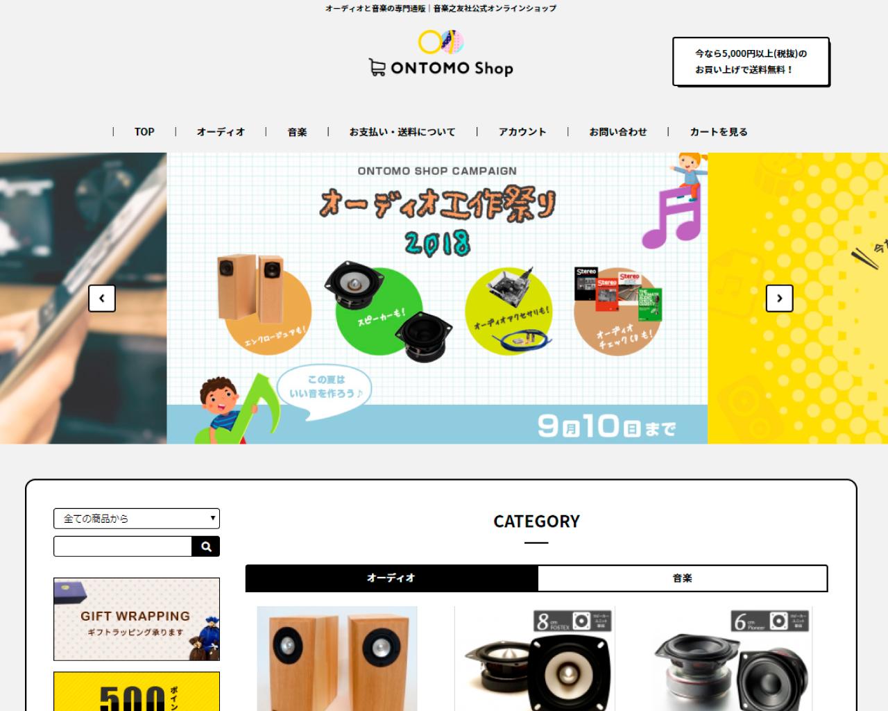 オンランショップ Ontomo Shop 情報 Stereo Blog